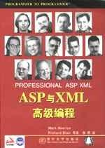 《ASP与XML 高级编程》(Professional ASP XML)PDG