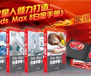 《3ds Max 8白金手册》DVD(7张) PDF (4册)