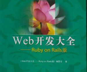 《Web开发大全:Ruby on Rails版 》纯图片JPG[压缩包]