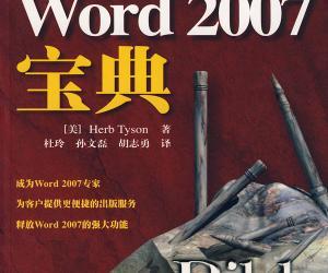 《Word 2007宝典》(Word 2007 Bible)pdf版本
