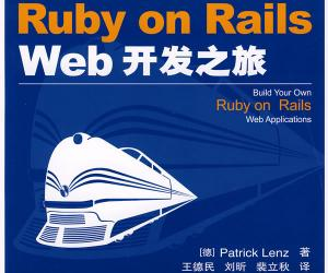 《Ruby on Rails Web 开发之旅 (高清中文PDF版)》(Build Your Own Ruby on Rails Web Application