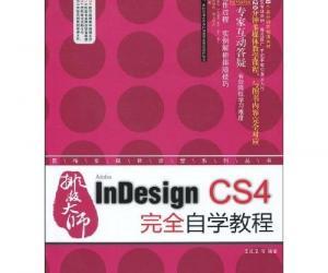 《《排版大师 InDesign CS4 完全自学教程》随书光盘[视频教程]》[光盘镜像]