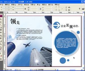 《InDesign CS3完全自学教程》(InDesign CS3 Tutorial)avi格式视频文件[压缩包]
