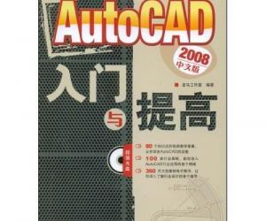 《AutoCAD2008中文版入门与提高》随书光盘[光盘镜像]
