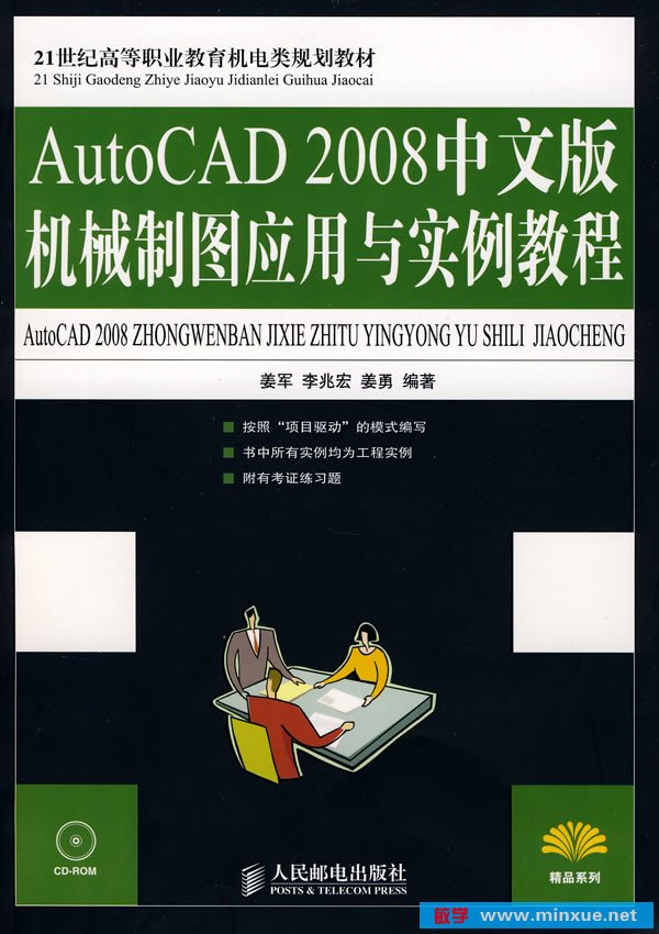 《AutoCAD2008中文版机械应用制图与实例教望中cad标注圆如何数值水平图片