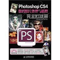 《Photoshop CS4数码照片处理与精修完全学习手册 光盘镜像》(Photoshop CS4数码照片处理与精修完全学习手册 光盘镜像)