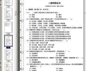 《2010年9月计算机等级考试三级网络技术笔试模拟试卷》扫描版[PDF]