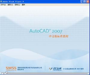 《AutoCAD 2007中文版标准教程  》[压缩包]