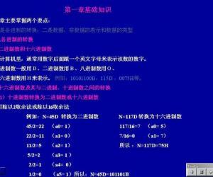 《中山大学汇编语言教程》全51讲完整版[CSF]
