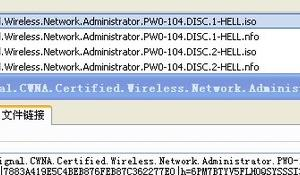 《TrainSignal CWNA认证无线网络管理考试教程》(TrainSignal CWNA Certified Wireless Network Admin