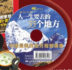 西夏王陵——东方金字塔