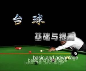 《台球教程系列*台球基础与提高》[RMVB]