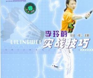 《李玲蔚羽毛球-实战技巧》(Lilingwei badminton tech video)国语1CD转RM