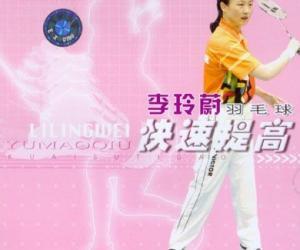 《李玲蔚羽毛球-快速提高》(Lilingwei badminton tech video)国语1CD转RM