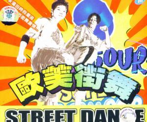 《欧美街舞教学》