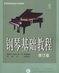 《钢琴基础教程视频示范》上海音乐出版社 巢志钰[光盘镜像]