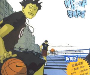 《Nike街舞风雷广告》(Nike Freestyle)广告篇+MTV篇+花絮