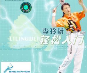 《李玲蔚羽毛球全集 普通话3CD转rmvb》(Lilingwei badminton tech video)