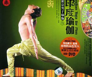 《印度瑜伽-密宗男子瑜伽视频教程DVD》