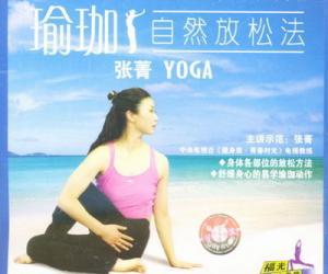 《张菁瑜伽视频教程自然放松法》