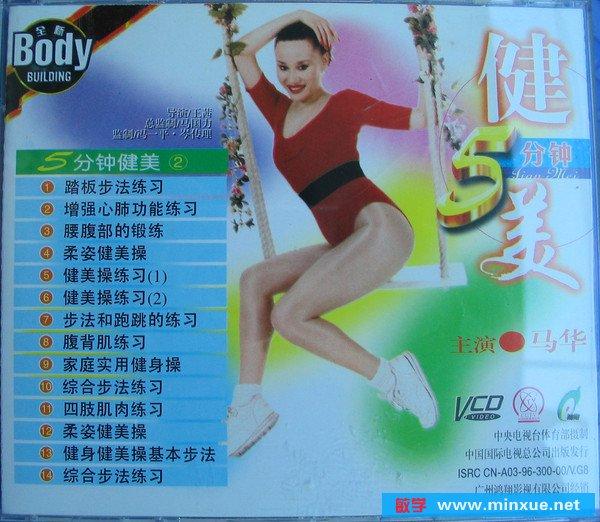 健身教练马华_《马华健美5分钟(09-11-25更新追忆马华节目)》/[共4VCD]中国国际