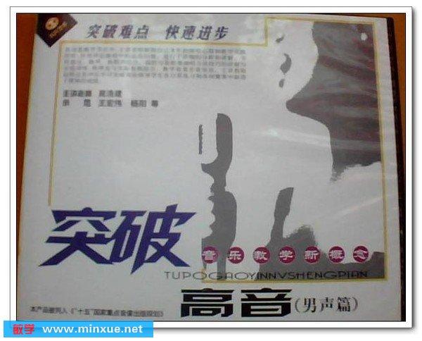 《晁浩建-v声乐声乐(教程篇)男声视频高音》[光海航撤离视频图片