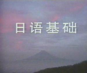《中央广播电视大学日语基础教学视频40集》中央广播电视大学 教学课程