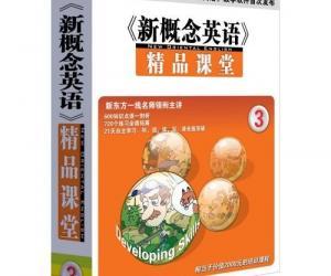 《新概念英语精品课堂3(3CD-ROM)》下载前请看说明[光盘镜像]
