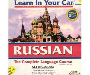 《在你的车中学习-俄语》(Learn Russian in Your Car.Level 1-3)[光盘镜像]
