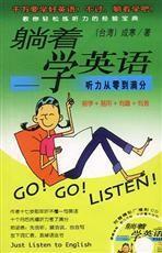 《躺着学英语:听力从零到满分》第1版
