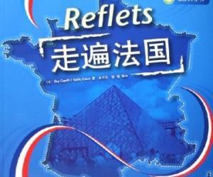 《《走遍法国》(教师用书1下)》(Reflets)原版DVD转[压缩包]