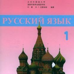 《大学东方俄语第一二册音频 mp3》[压缩包]