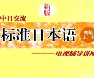 《新编标准日本语(初级上、下册)清晰教学视频》[DVDRip]