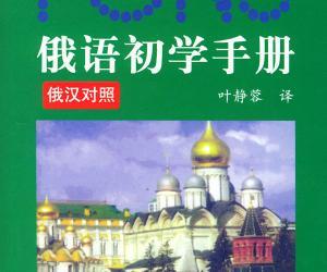 《俄语初学手册》mp3[压缩包]