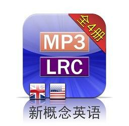 《高清MP3+精准LRC:新概念英语(美音、英音)全四册》