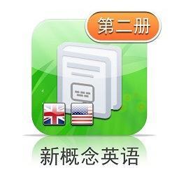 《新概念英语(第二册)美音、英音(iPod互动英语)》