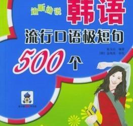 《边听边说韩语流行口语极短句500个》[MP3]