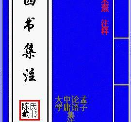 《儒家经典大学中庸论语孟子讲座录音》[MP3]