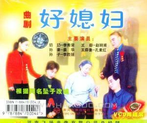 《中国地方戏-曲剧大全》[徐九经升官记选段]王荣光  更新完毕[MP3]