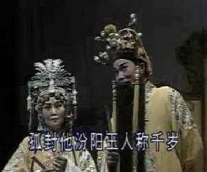 《豫剧全场视频(一)》网友共享[RMVB]