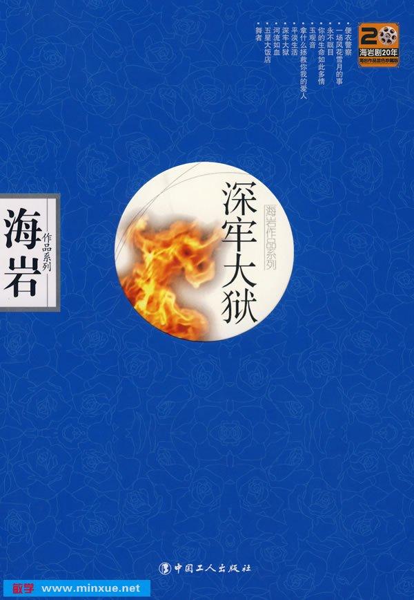 深牢大狱 Shen Lao Da Yu 李野墨演播