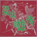 《评书:梁山英雄传 - 全66回(播讲:孙一)[32KB]》[MP3]