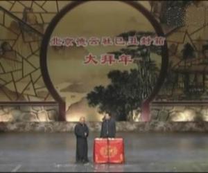 《郭德纲、于谦2010封箱演出最新相声》摘录版[MP3]