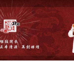 """《2010年德云社""""中国相声精品节目展演""""系列演出》音频全集[MP3]"""