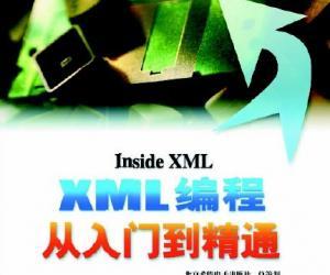 《InsideXML XML编程从入门到精通 》(曾春平 & 张鹏 & 王超)清晰版[PDF]