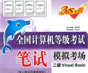 《2010年9月全国计算机等级考试二级VB笔试模拟考场》(詹可军 & 刘之夫)扫描版[PDF]