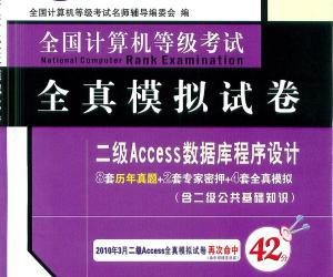 《2010年9月计算机等级考试二级Access数据库笔试全真模拟试卷》(全国计算机等级考试名师辅导编委会)扫描版[PDF]