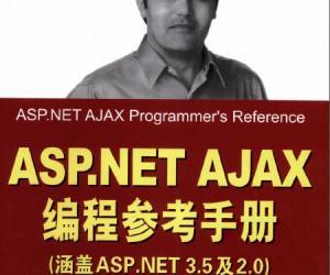 《ASP.NET AJAX编程参考手册(涵盖ASP.NET 3.5及2.0)》(ASP.NET AJAX Programmer's Reference)扫描版[