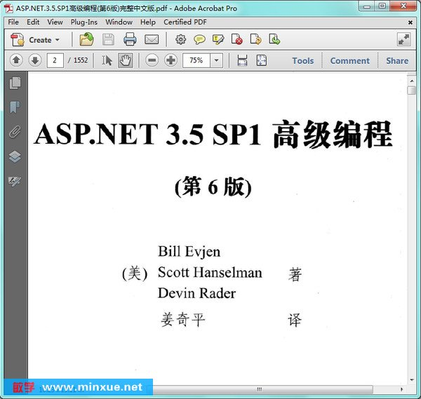 net3.5sp1高级编程