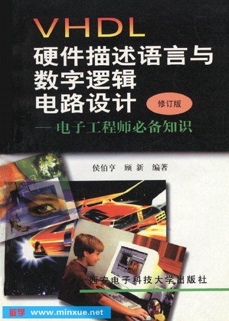 谁有《新编数字逻辑电路》北京邮电大学出版社